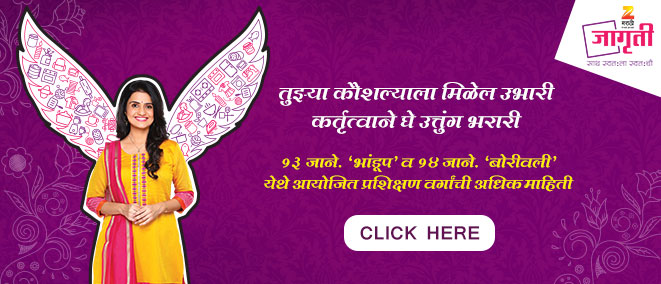 Zee Marathi Jagruti