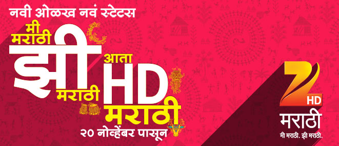 Zee Marathi HD