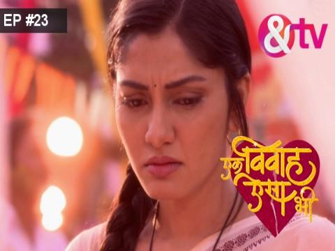 ek vivah aisa bhi movie free download for mobile