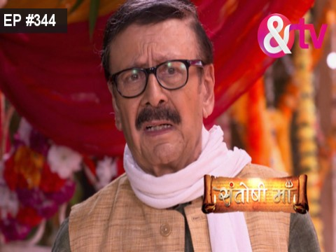 Santoshi Maa - Episode 344 - March 21, 2017 - Full Episode
