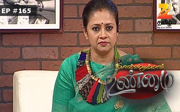 Solvathellam unmai vijay tv comedy / Gate forum test series