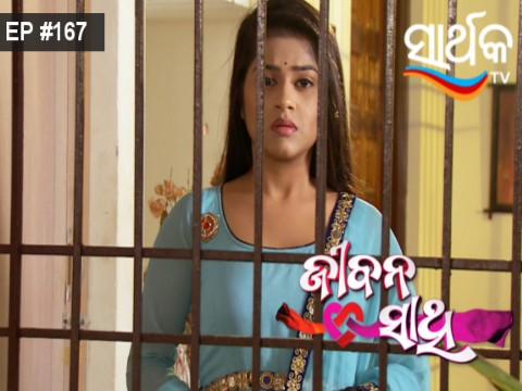 Jibana Saathi - Episode 167 - September 22, 2017 - Full Episode