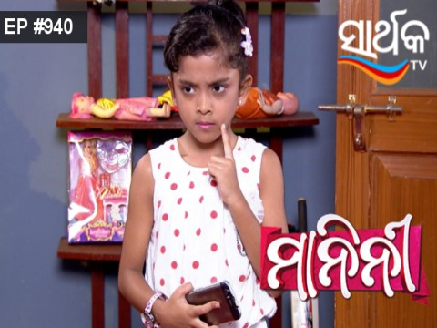 Manini - Episode 940 - September 22, 2017 - Full Episode