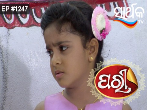 Pari - Episode 1247 - September 30, 2017 - Full Episode