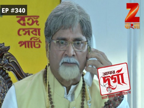 Aamar Durga - Episode 340 - February 15, 2017 - Full Episode