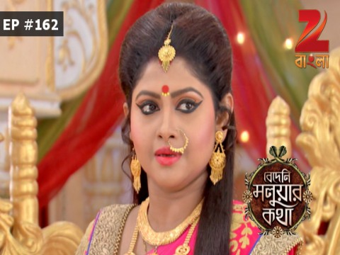 Bedeni Moluar Kotha - Episode 162 - August 20, 2016 - Full Episode