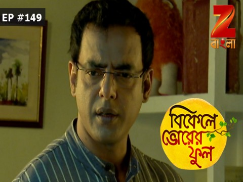 Bikeley Bhorer Phool - Episode 149 - August 21, 2017 - Full Episode