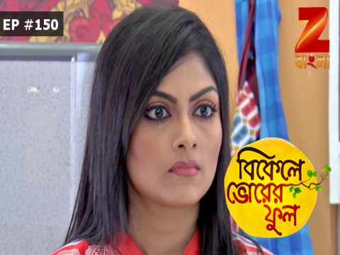Bikeley Bhorer Phool - Episode 150 - August 22, 2017 - Full Episode