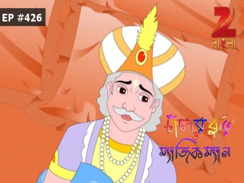 Chander Buri O Magicman - Episode 426 - September 18, 2016 - Full Episode