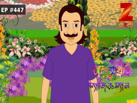 Chander Buri O Magicman - Episode 447 - February 12, 2017 - Full Episode
