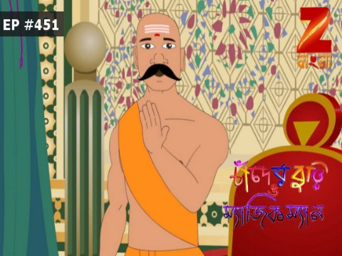 Chander Buri O Magicman - Episode 450 - March 5, 2017 - Full Episode