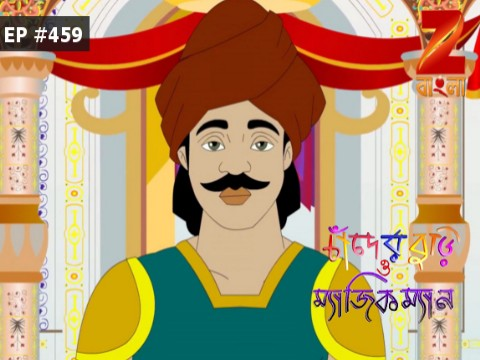 Chander Buri O Magicman - Episode 459 - May 7, 2017 - Full Episode