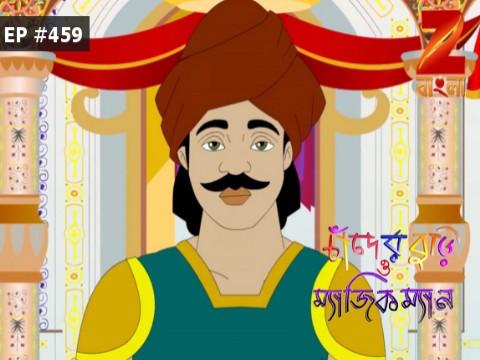 Chander Buri O Magicman EP 459 07 May 2017