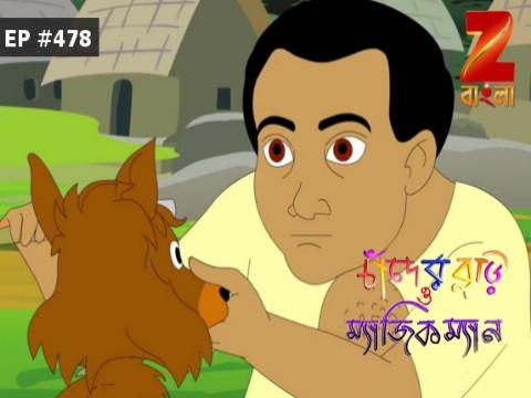 Chander Buri O Magicman Ep 478 17th September 2017