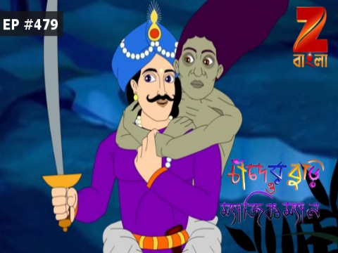 Chander Buri O Magicman - Episode 479 - September 24, 2017 - Full Episode