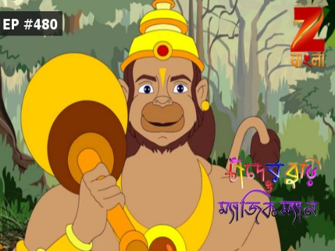 Chander Buri O Magicman Ep 480 1st October 2017