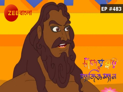 Chander Buri O Magicman - Episode 483 - October 22, 2017 - Full Episode