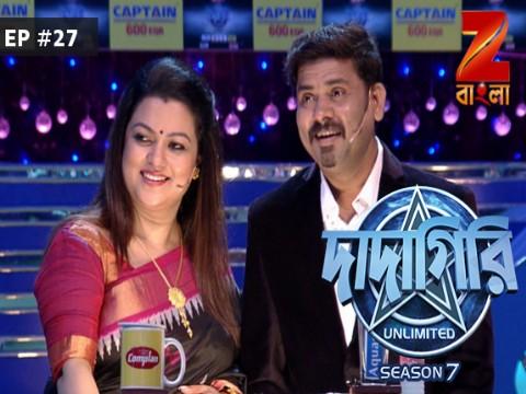 Zee bangla dadagiri season 4 online registration / Shom