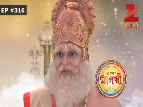 Eso Maa Lakkhi - Episode 316 - October 22, 2016 - Full Episode