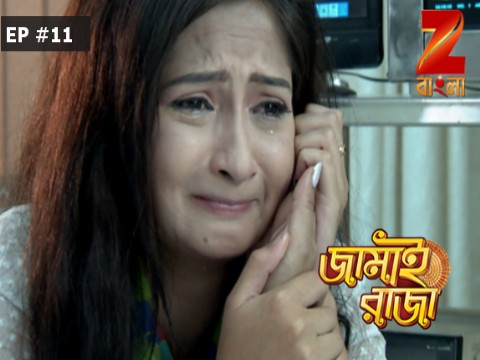 Jamai Raja - Bangla Ep 11 19th June 2017