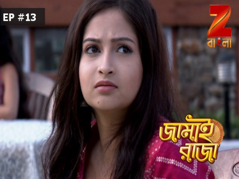 Jamai Raja - Bangla Ep 13 21st June 2017