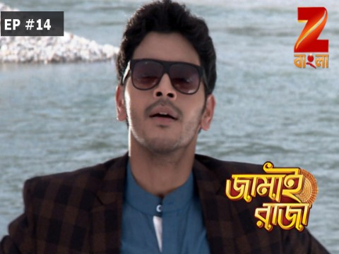 Jamai Raja - Bangla Ep 14 22nd June 2017