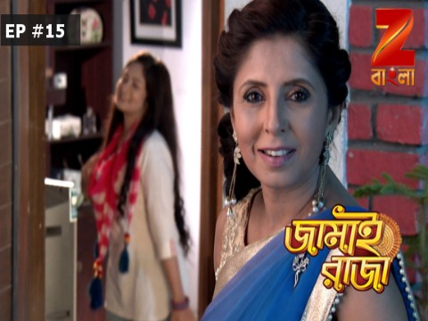 Jamai Raja - Bangla Ep 15 23rd June 2017