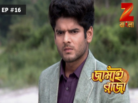Jamai Raja - Bangla Ep 16 26th June 2017