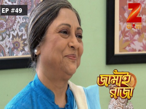 Jamai Raja Bangla - Episode 49 - August 11, 2017 - Full Episode