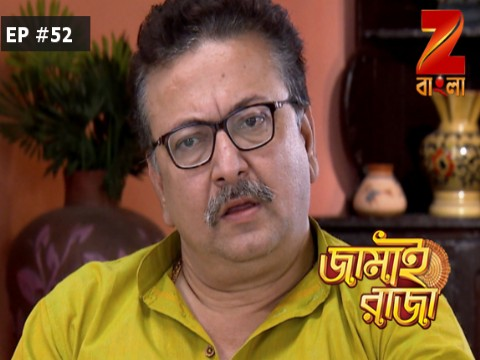 Jamai Raja Bangla - Episode 52 - August 16, 2017 - Full Episode