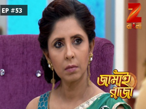Jamai Raja Bangla - Episode 53 - August 17, 2017 - Full Episode