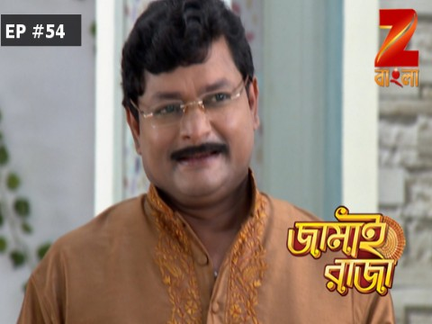 Jamai Raja Bangla - Episode 54 - August 18, 2017 - Full Episode