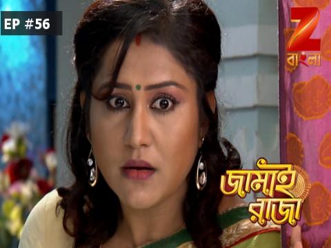 Jamai Raja Bangla - Episode 56 - August 22, 2017 - Full Episode