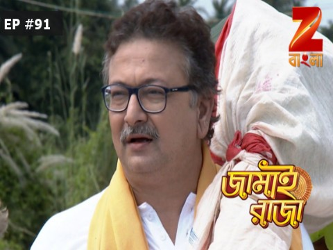 Jamai Raja Bangla - Episode 91 - October 10, 2017 - Full Episode