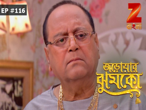 Jarowar Jhumko - Episode 116 - January 3, 2017 - Full Episode