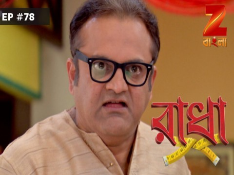 Radha - Episode 78 - January 16, 2017 - Full Episode