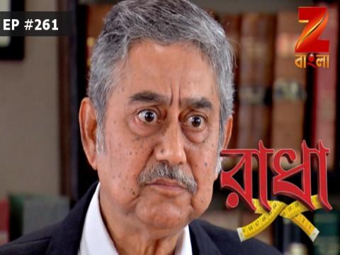Radha - Episode 261 - July 20, 2017 - Full Episode