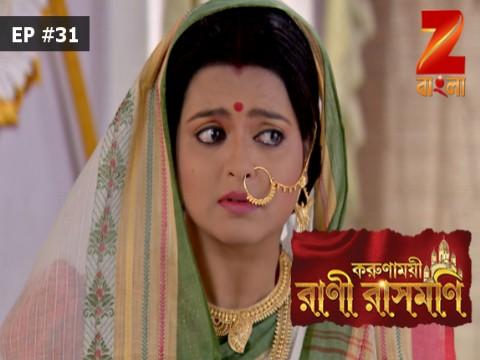 Rani Rashmoni - Episode 31 - August 23, 2017 - Full Episode