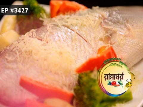 Rannaghar - Episode 3427 - February 28, 2017 - Full Episode