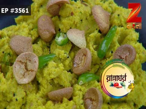 Rannaghar
