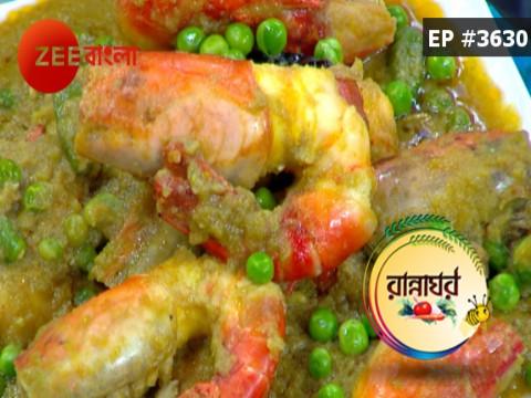Rannaghar - Episode 3630 - October 23, 2017 - Full Episode