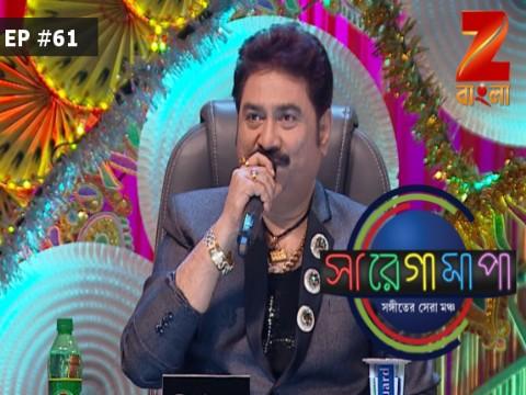 Sa Re Ga Ma Pa - 2016 - Bangla Ep 61 22nd March 2017