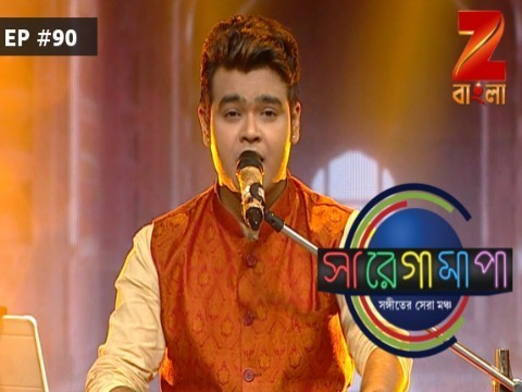 Sa Re Ga Ma Pa - 2016 - Bangla Ep 90 23rd May 2017