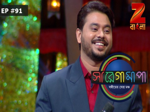 Sa Re Ga Ma Pa - 2016 - Bangla Ep 91 24th May 2017