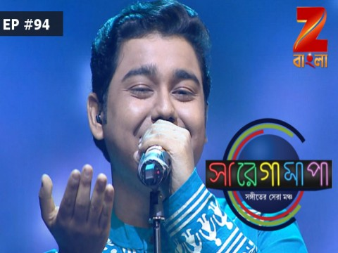 Sa Re Ga Ma Pa - 2016 - Bangla Ep 94 30th May 2017
