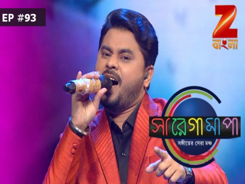 Sa Re Ga Ma Pa - 2016 - Bangla Ep 93 29th May 2017