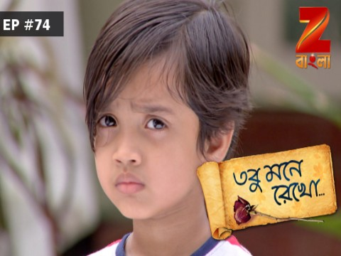 Tobu Mone Rekho - Episode 74 - May 18, 2017 - Full Episode