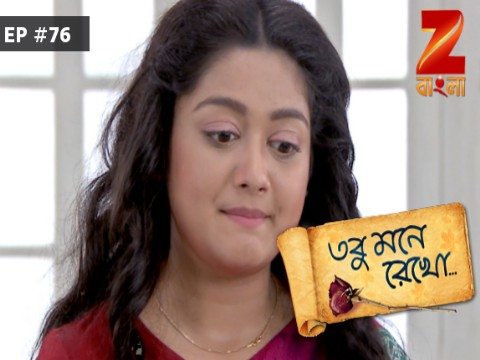 Tobu Mone Rekho - Episode 76 - May 20, 2017 - Full Episode