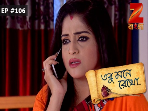 Tobu Mone Rekho - Episode 106 - June 20, 2017 - Full Episode