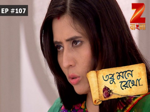 Tobu Mone Rekho - Episode 107 - June 21, 2017 - Full Episode